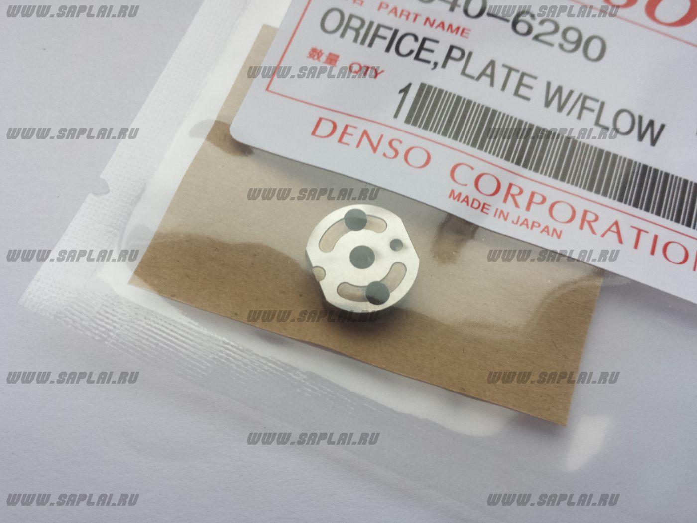Клапан мембрана DENSO (оригинал) для форсунки 095000-5650 / 6240 / 6250
